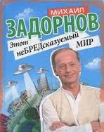 Задорнов Михаил - Этот неБРЕДсказуемый мир