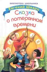Шварц Евгений - Сказка о потерянном времени