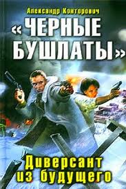 Конторович Александр - Черные бушлаты 01. Черные бушлаты. Диверсант из будущего