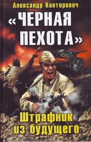 Конторович Александр - Черные бушлаты 02. Черная пехота. Штрафник из будущего