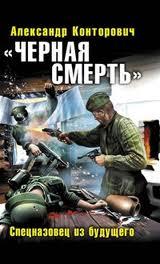 Конторович Александр - Черные бушлаты 03. Черная смерть. Спецназовец из будущего