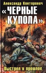 Конторович Александр - Черные бушлаты 04. Черные купола. Выстрел в прошлое