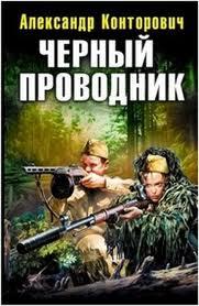 Конторович Александр - Черные бушлаты 06. Черный проводник