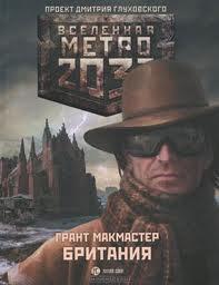 Метро 2033: 18 МакМастер Грант - Британия