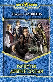Панкеева Оксана - Судьба короля 13. Распутья. Добрые соседи