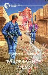 Калугин Алексей - Лабиринт 02. Разорванное время