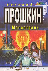 Прошкин Евгений - Магистраль
