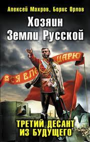 Махров Алексей, Орлов Борис - Господа из завтра 03. Хозяин земли русской. Т ...