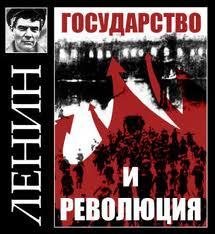 Ленин Владимир - Государство и революция