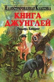 Киплинг Редьярд - Маугли (Книга джунглей)