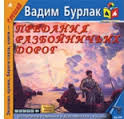 Бурлак Вадим - Предания разбойничьих дорог