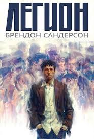 Сандерсон Брендон - Легион