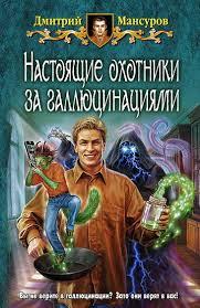 Мансуров Дмитрий - Настоящие охотники за галлюцинациями