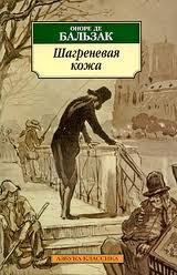 Бальзак Оноре - Шагреневая кожа
