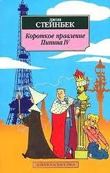 Стейнбек Джон - Короткое правление Пипина IV