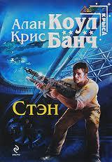 Коул Алан, Банч Крис - Стэн 01. Стэн