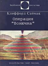 Саймак Клиффорд - Операция «Вонючка»