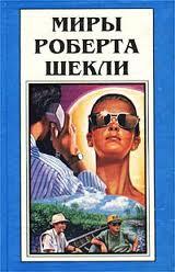 Шекли Роберт - Бремя Человека