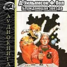 Уильямсон Джек, Пол Фредерик - Дитя звезд 03. Блуждающая звезда