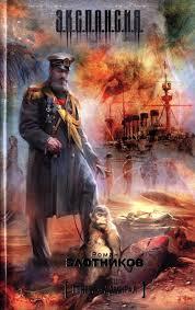 Злотников Роман - Генерал-адмирал 01. Генерал-адмирал