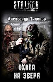 Тихонов Александр - Охота на Зверя (S.T.A.L.K.E.R)