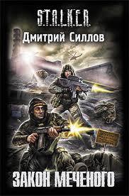 S.T.A.L.K.E.R. 70. Силлов Дмитрий - Закон Меченого