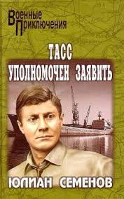 Семенов Юлиан - ТАСС уполномочен заявить