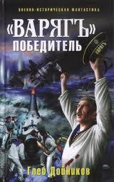 Дойников Глеб - «Варягъ» 01. «Варягъ» - победитель