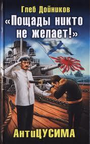 Дойников Глеб - «Варягъ» 03. «Пощады никто не желает!» АнтиЦУСИМА