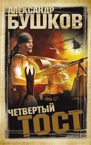 Бушков Александр - Четвертый тост