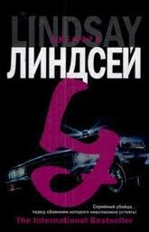 Линдсей Джеффри - Декстер 03. Декстер без демона