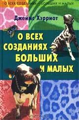 Хэрриот Джеймс - Записки ветеринара 01. О всех созданиях, больших и малых