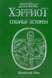 Хэрриот Джеймс - Собачьи истории