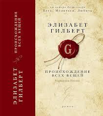 Гилберт Элизабет - Происхождение всех вещей