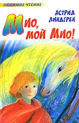 Линдгрен Астрид - Мио, мой Мио