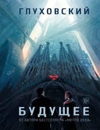 Глуховский Дмитрий - Будущее