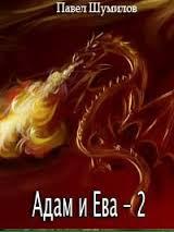 Шумилов Павел - Слово о драконе 10. Адам и Ева — 2