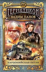 Панов Вадим - Герметикон 4. Кардонийская петля