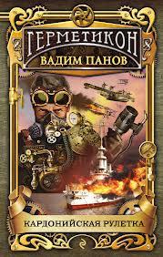 Панов Вадим - Герметикон 3. Кардонийская рулетка