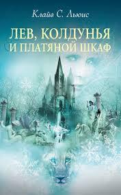 Льюис Клайв - Хроники Нарнии 01. Лев, Колдунья и платяной шкаф