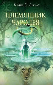 Льюис Клайв - Хроники Нарнии 06. Племянник чародея