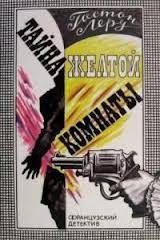 Леру Гастон - Необычайные приключения Жозефа Рультабия 01. Тайна желтой комнаты