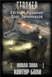 Прошкин Евгений, Овчинников Олег - Новая зона 03. Контур боли (S.T.A.L.K.E.R.)