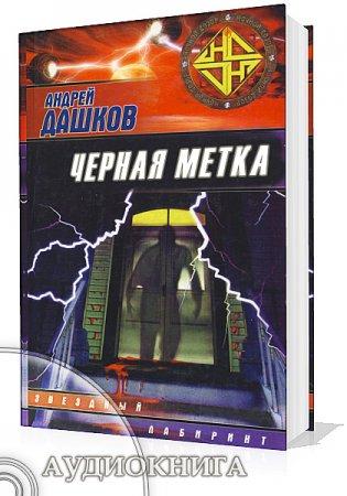 Дашков Андрей - Черная метка