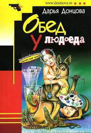 Донцова Дарья - Евлампия Романова. Следствие ведет дилетант 05. Обед у людо ...