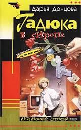 Донцова Дарья - Евлампия Романова. Следствие ведет дилетант 04. Гадюка в сиропе