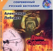 Лебедев Александр - День Суркова