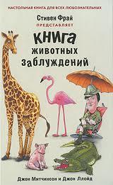 Митчинсон Джон, Ллойд Джон - Книга животных заблуждений