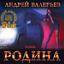Валерьев Андрей - Родина