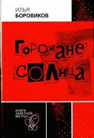 Боровиков Илья - Горожане солнца